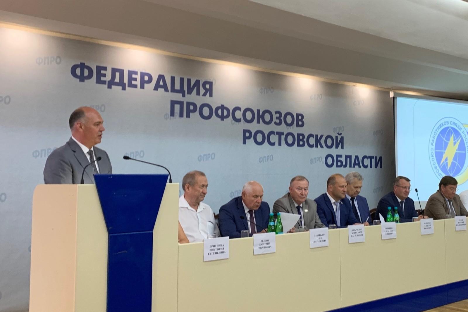 Председателем профсоюза работников связи Дона в четвертый раз избран Алексей Машкин