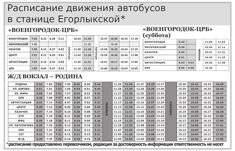 Расписание автобусов в станице Егорлыкской