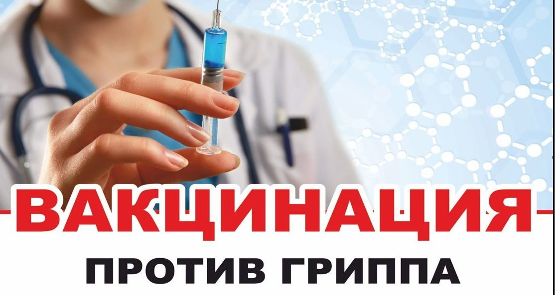Сезон прививок от гриппа начался