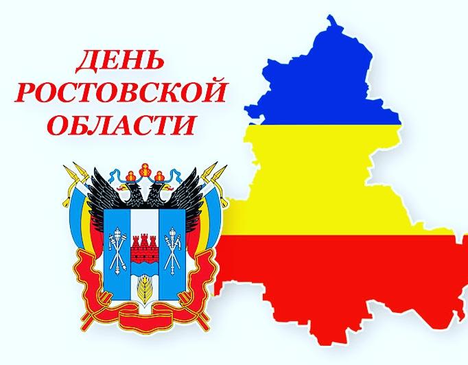 С днем рождения, Ростовская область!
