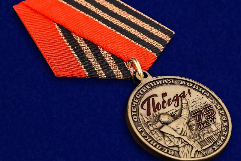 К 75-летию Великой Победы выпущена медаль