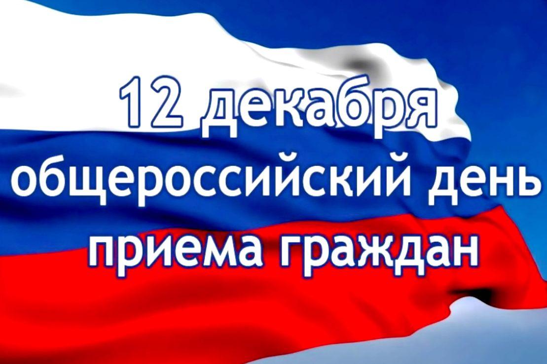 Общероссийский день приёма граждан пройдёт 12 декабря 2019 года