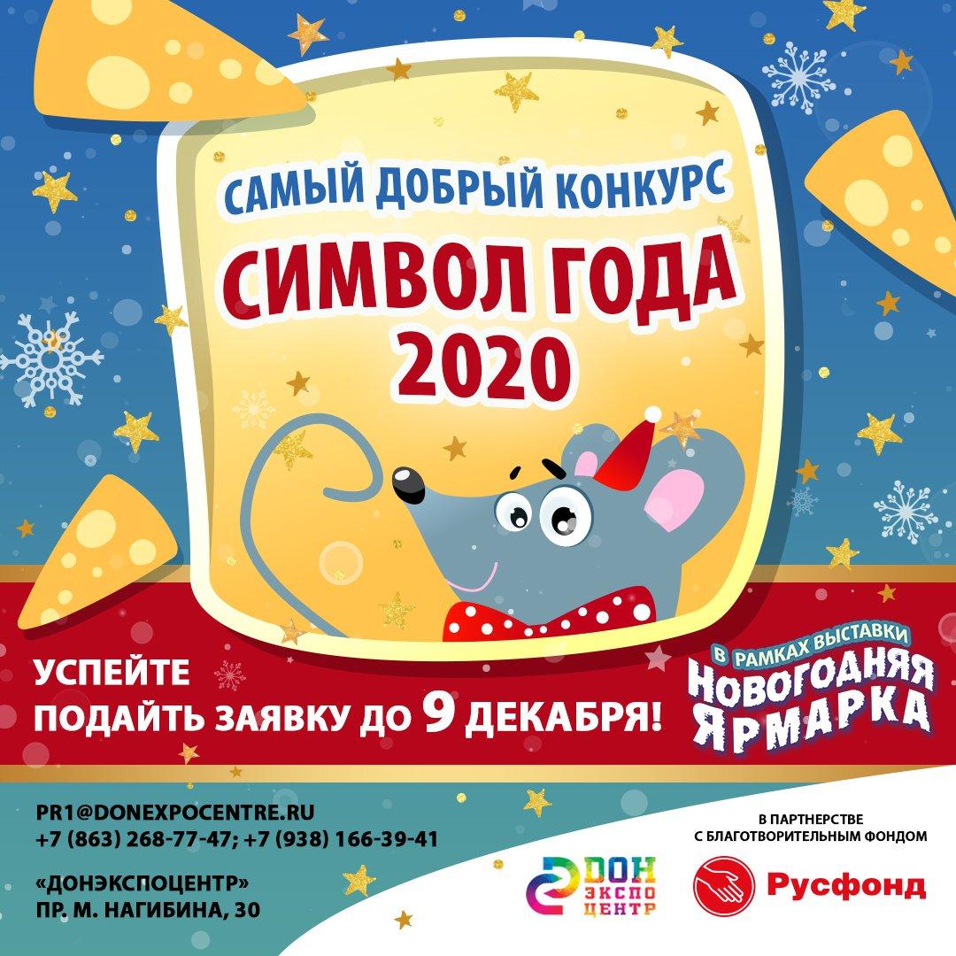 Символ года — 2020