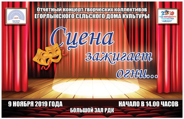 Отчетный концерт уже в эту субботу!