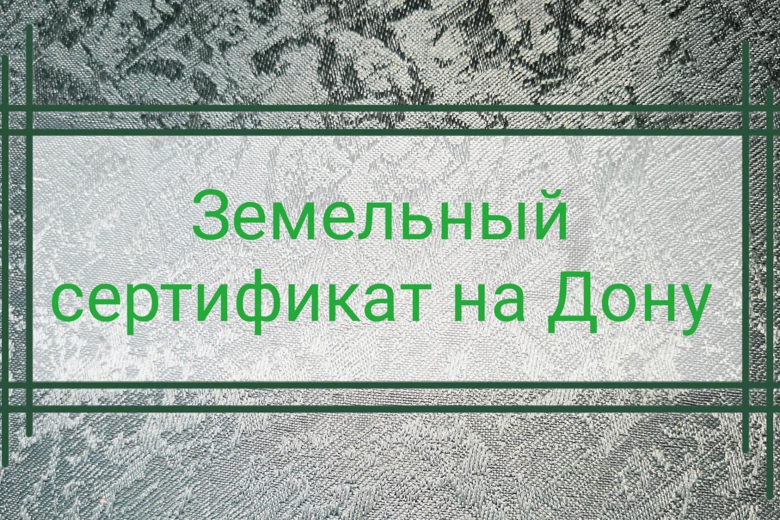На Дону стоимость земельного сертификата для многодетных семей  установлена выше среднероссийской