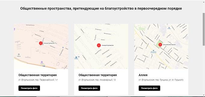 Выбираем ОДИН из трех объектов для благоустройства в ст. Егорлыкской! Голосуем прямо сейчас!