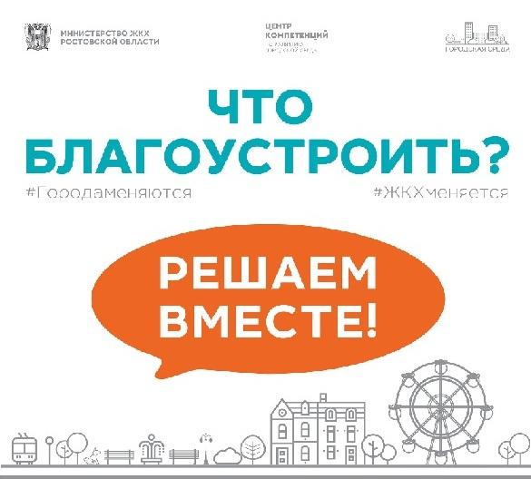 Как будем благоустраивать подходы к парку ст. Егорлыкской? Голосуйте прямо сейчас!