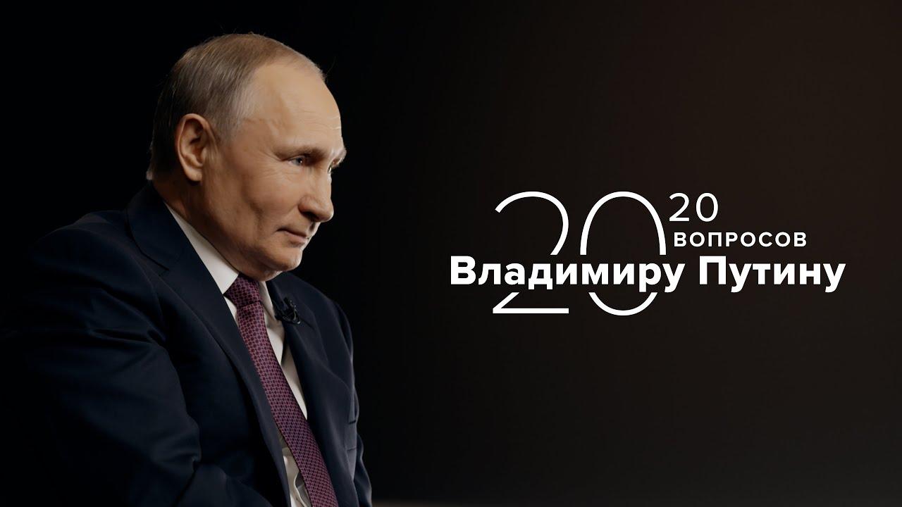 Путин отвечает на острые вопросы: первая серия фильма уже в доступе