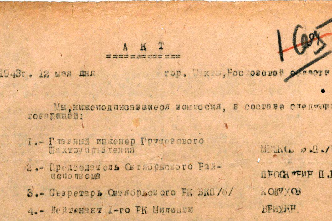 Донские архивисты выявили 33 муниципалитета, где находятся массовые захоронения времен Великой Отечественной войны