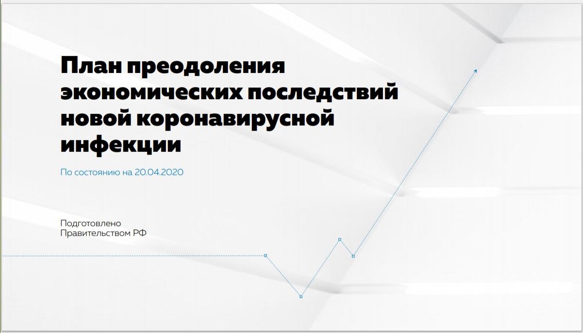 Правительство России представило в виде презентации план преодоления экономических последствий эпидемии коронавируса