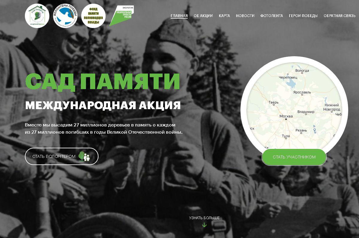 В честь юбилея Победы примите участие в акции «Сад памяти»