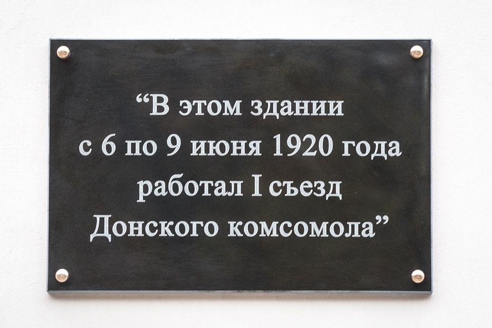 6 июня исполнилось 100 лет со дня создания донского комсомола