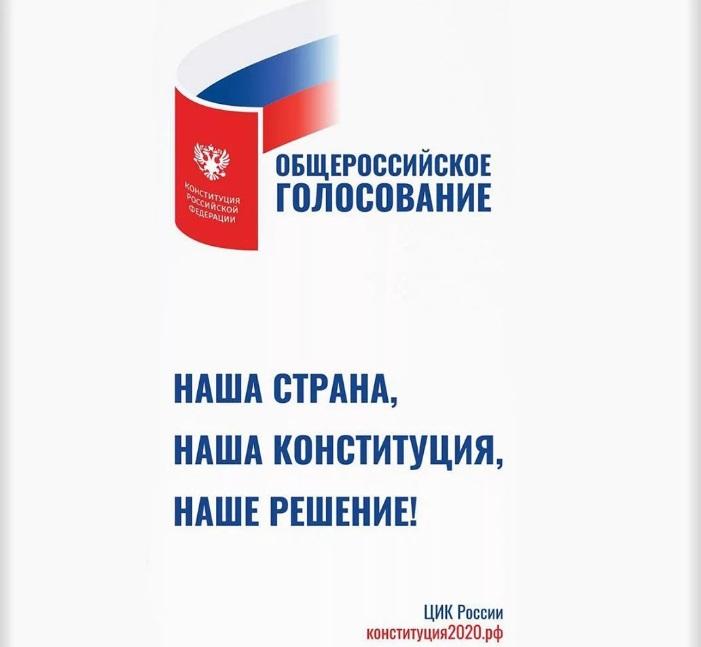 На Дону продолжается активная подготовка к голосованию по внесению поправок в Конституцию России