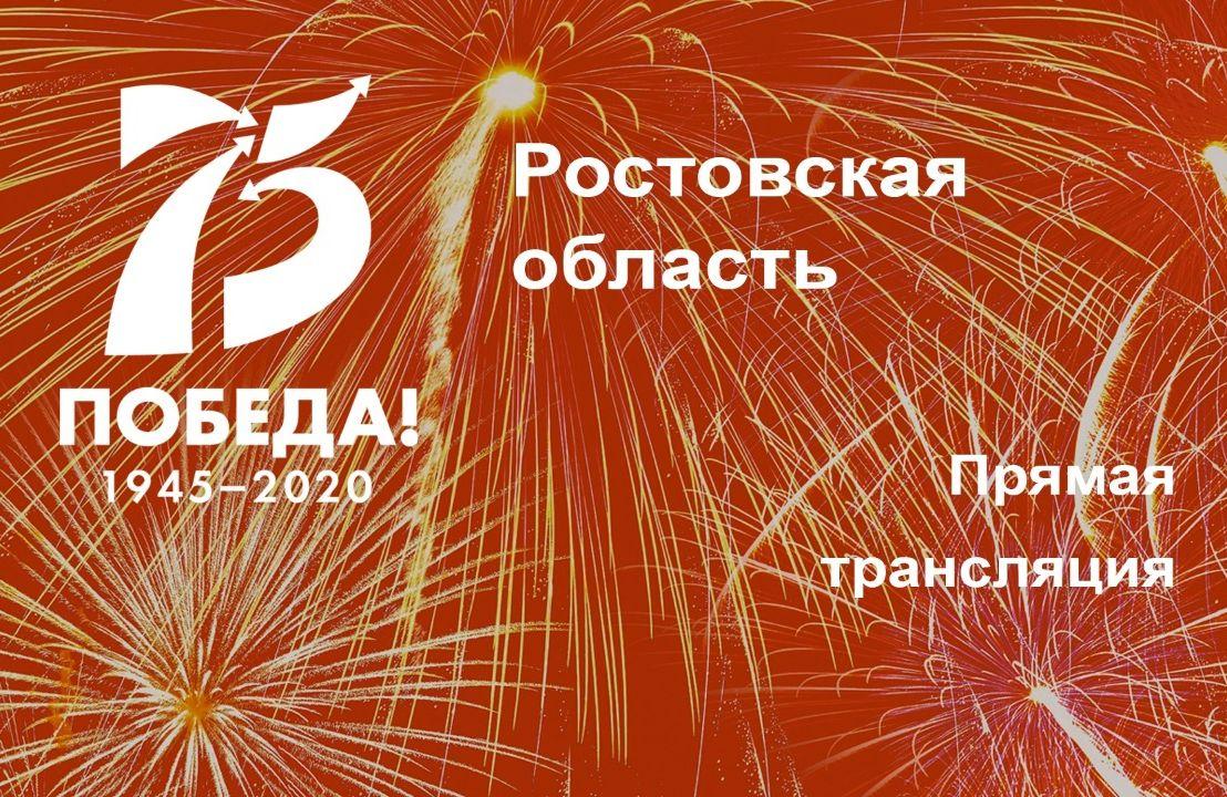Онлайн-трансляцию парада Победы жители Ростовской области могут посмотреть на телеканале «Дон24» и в сети Интернет
