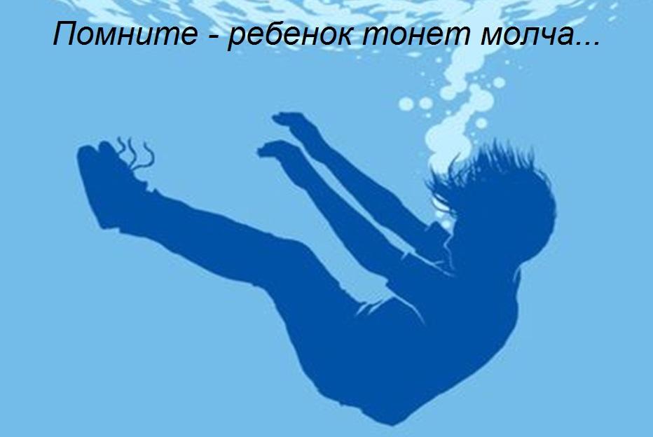 За летний период на водоемах Ростовской области погибли 7 детей. Берегите своего ребенка!