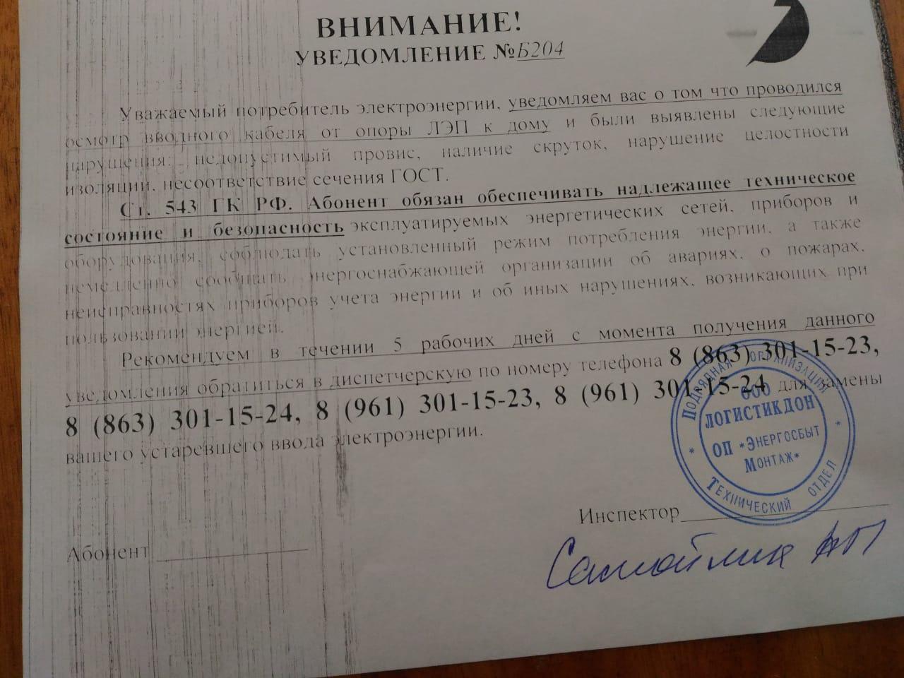 В Егорлыкском районе появились то ли мошенники, то ли люди, оказывающие навязчивый сервис
