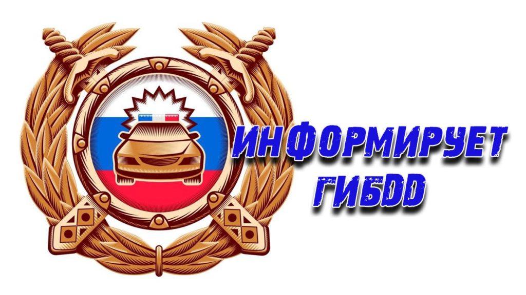 Декадник безопасности на дорогах Егорлыкского района