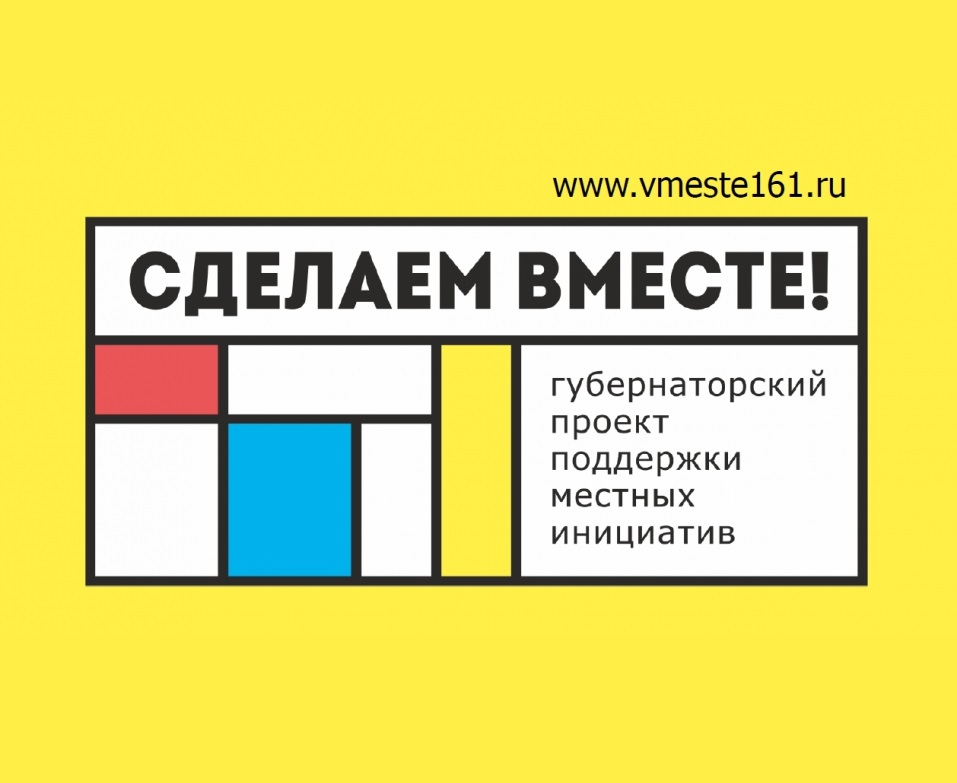 Егорлычане, голосуйте за детскую площадку!