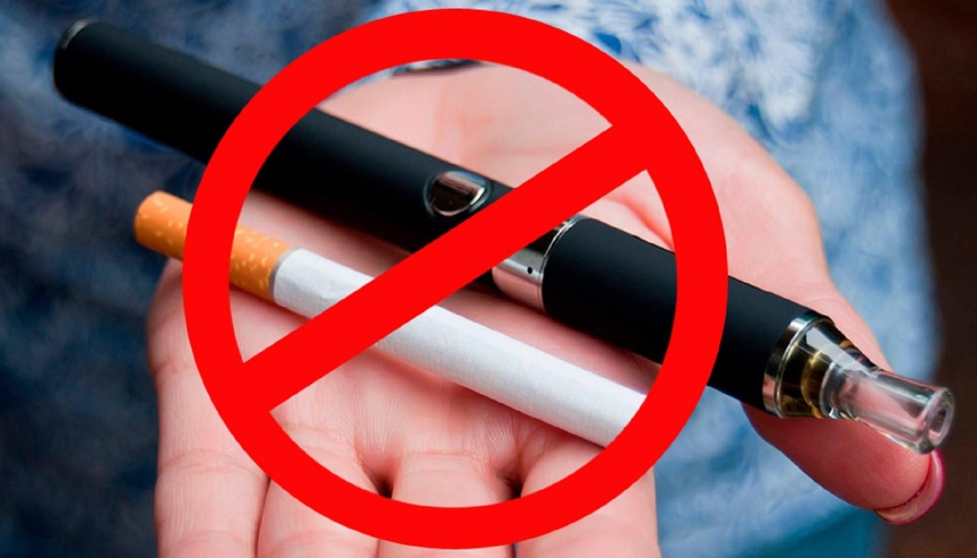 Электронные сигареты вне закона