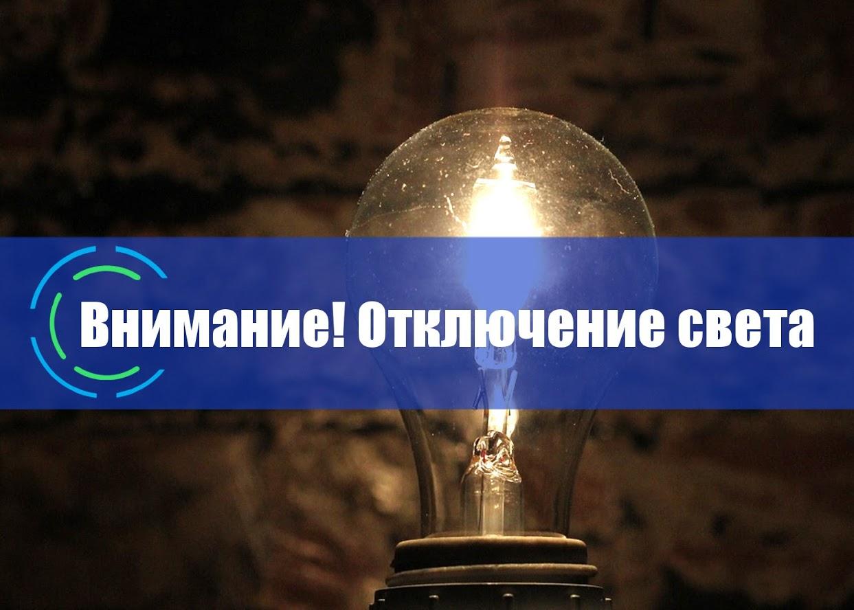 В ст. Егорлыкской отключат электричество