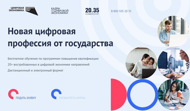 Ростовская область – лидирует по количеству заявок на повышения квалификации