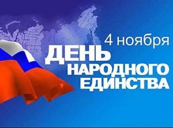 Последний нерабочий праздник в этом году ждет россиян
