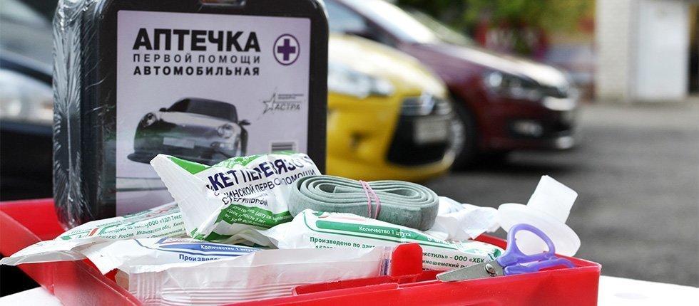 Новые требования к автомобильным аптечкам