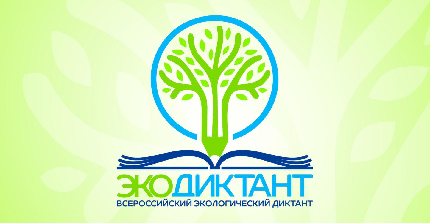 На Дону пройдет экологический диктант