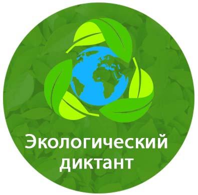 Всероссийский экологический диктант в Ростовской области
