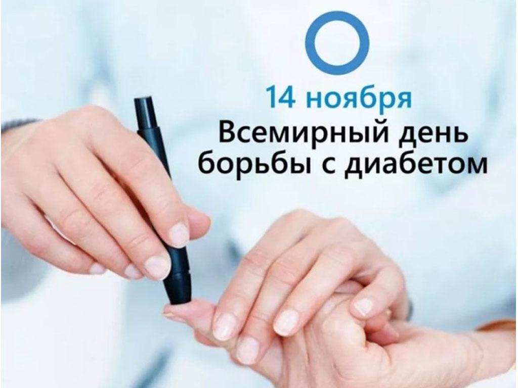 Диабет – под контролем