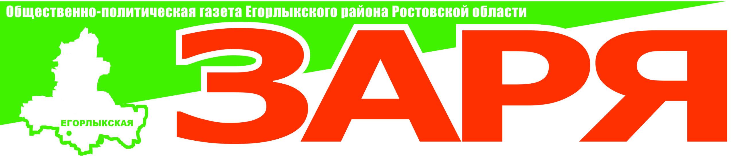 Подпишись на газету «Зарю» онлайн!