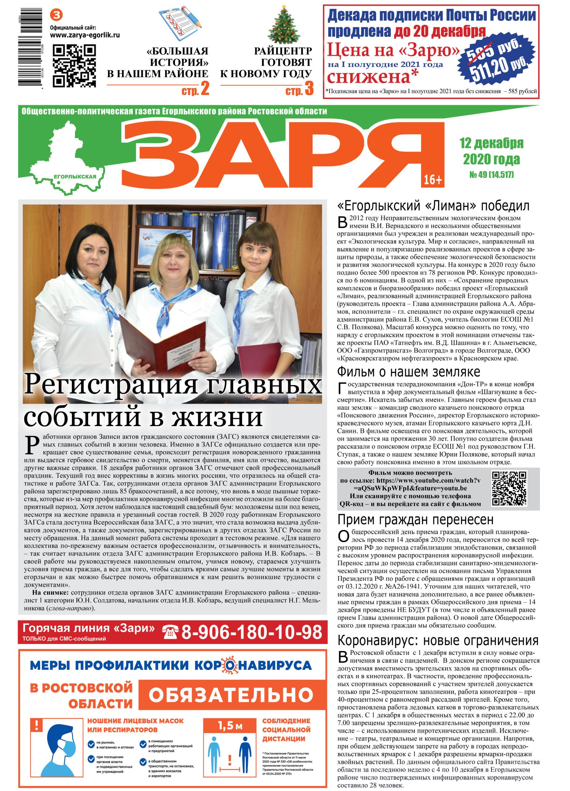 Новый номер газеты «Заря» от 12 декабря уже в продаже!