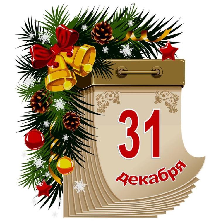 31 декабря – выходной