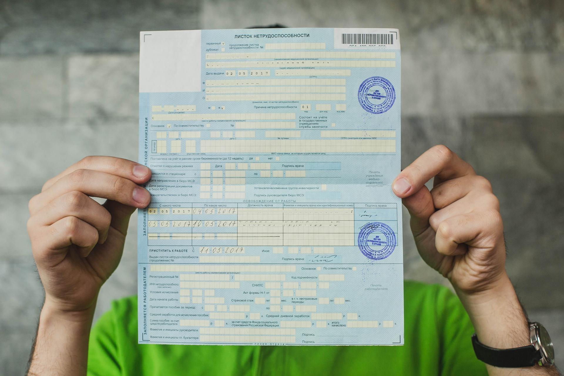 В России новые правила оформления больничного