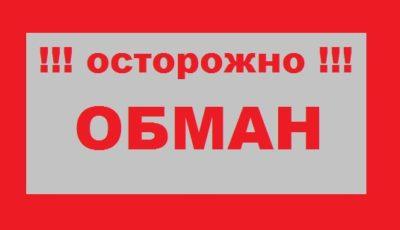 Обман о новых ограничениях в Ростовской области