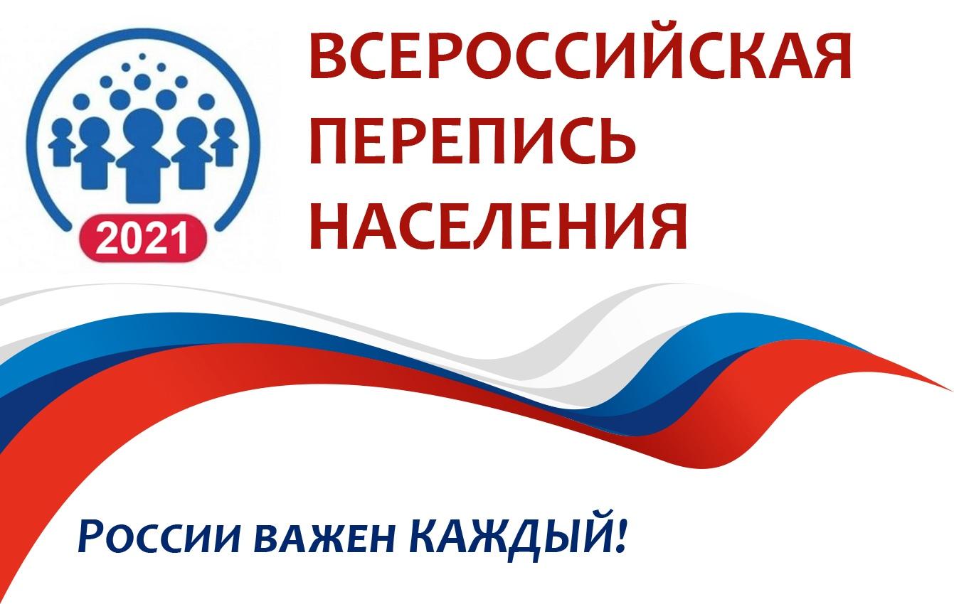 Всероссийская перепись — состоится в апреле 2021 года