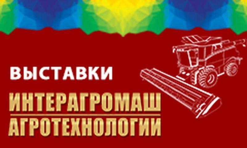 Егорлычане смогут бесплатно попасть на «Интерагромаш»