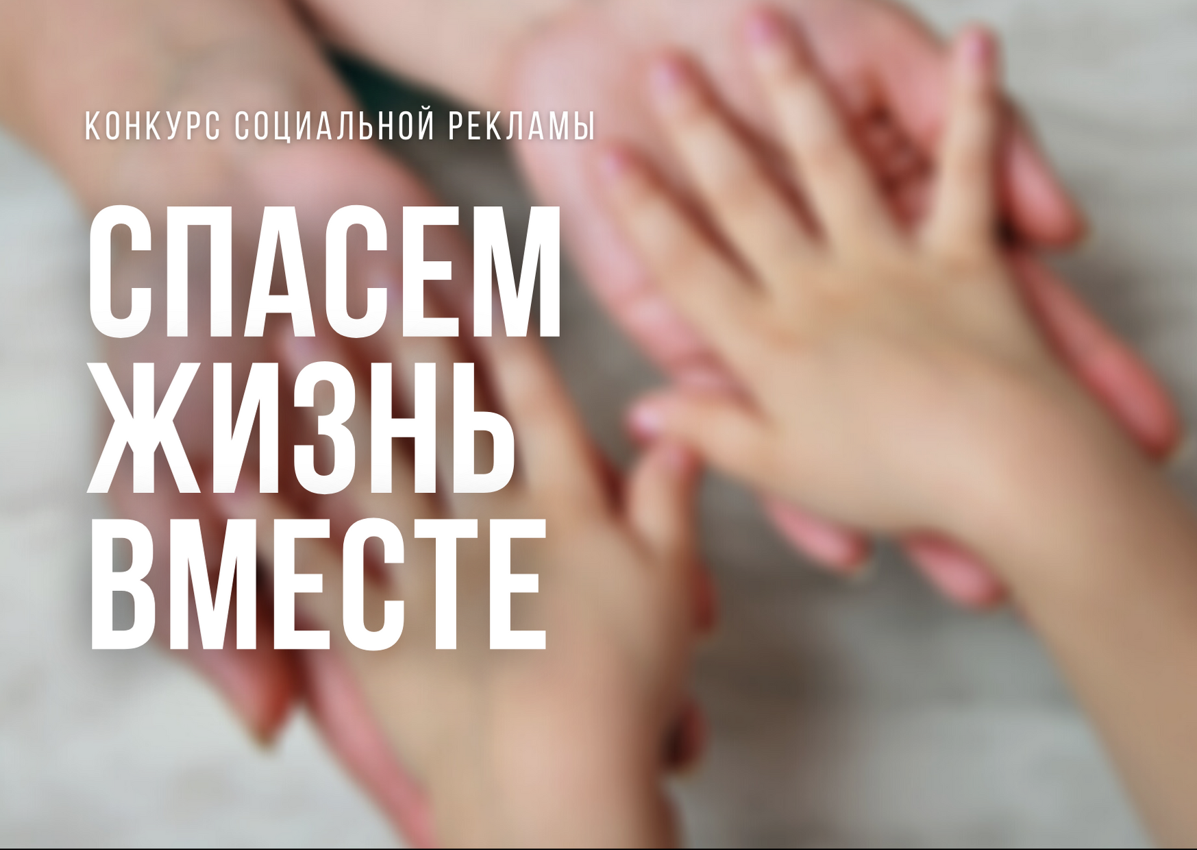 «Спасём жизнь вместе!»: Всероссийский конкурс на Дону