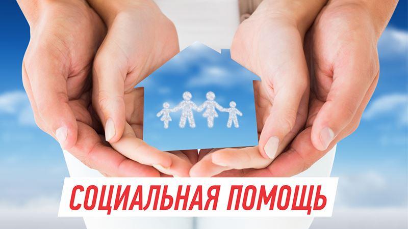 Социальная поддержка в Егорлыкском районе