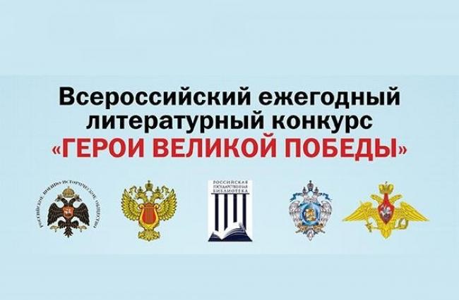 Жителей Дона приглашают принять участие во Всероссийском литературном конкурсе