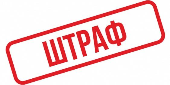 Штрафы и предупреждения в Егорлыкском районе