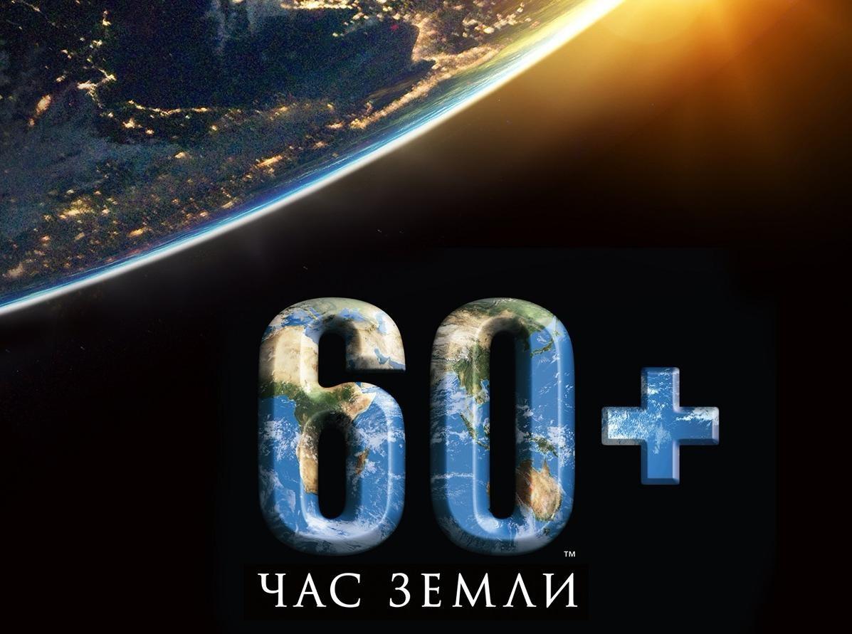 Приглашаем присоединиться к «Часу Земли»