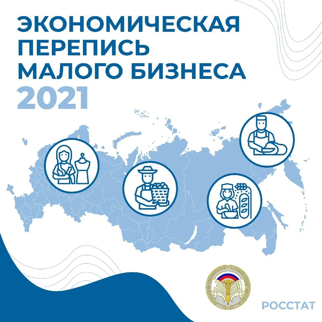 Об экономической переписи малого бизнеса для жителей Егорлыкского района
