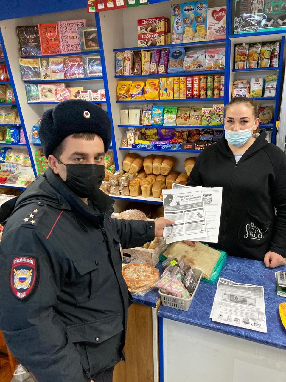 В Егорлыкском районе акция «Стоп, мошенник!»