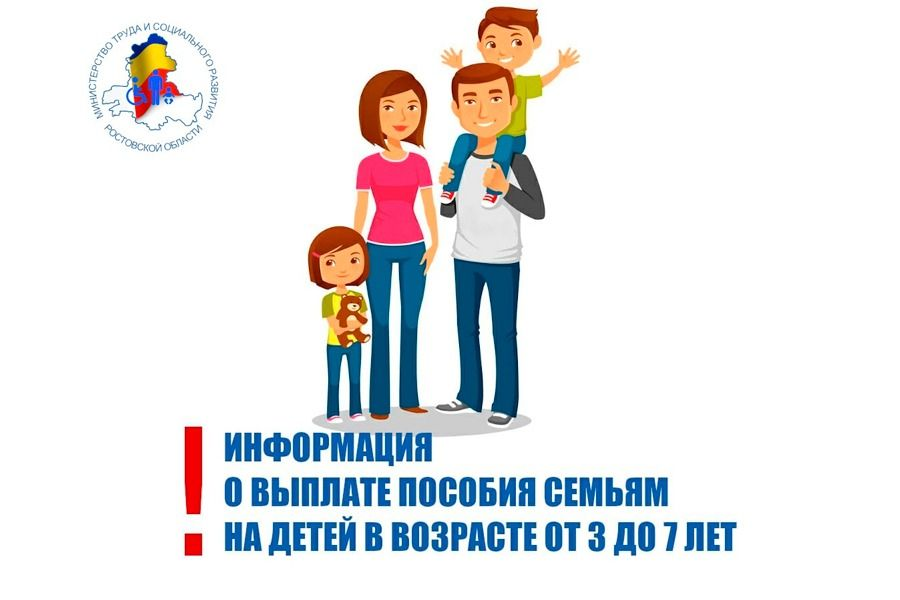 Адресность подхода становится главной при определении выплат на детей от 3 до 7 лет на Дону