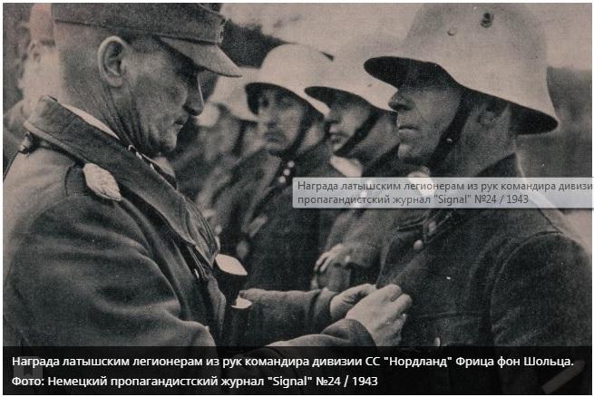«Российская газета» впервые опубликовала показания главаря латышских лесных братьев