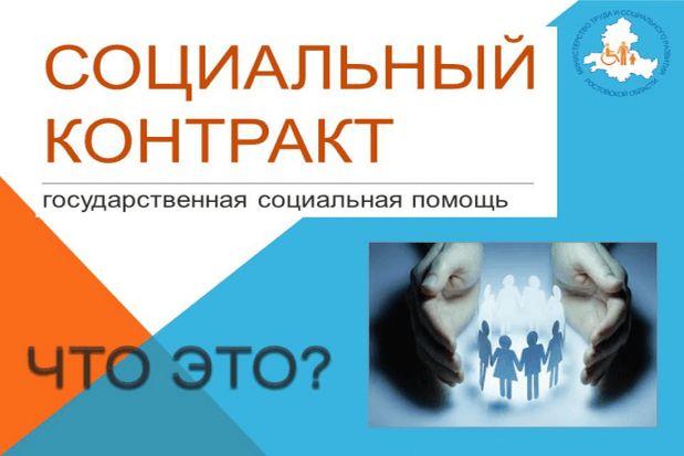 Более 500 семей получили помощь, заключив социальный контракт на Дону