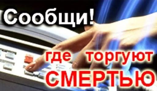 Акция в Егорлыкском районе «Сообщи, где торгуют смертью»