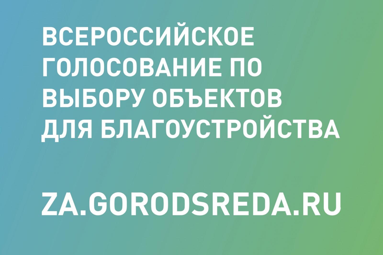 Меньше двух недель осталось до всероссийского голосования за дизайн-проекты объектов благоустройства
