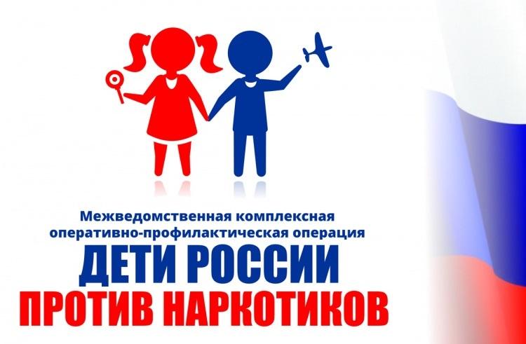 Операция «Дети России-2021» в Ростовской области